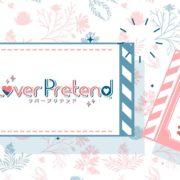 【オトメイト】Switch用ソフト『LoverPretend』のオープニングムービーが公開!