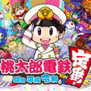 【日本】2021年1月7日~1月13日のSwitch eショップの売れ筋ランキングが公開!