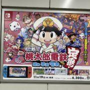 Switch用ソフト『桃太郎電鉄 ~昭和 平成 令和も定番!~』の看板広告が東京の駅に登場!