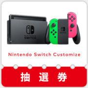 マイニンテンドーストアで『Nintendo Switch Customiz』本体の抽選販売の受付が11月10日から開始!