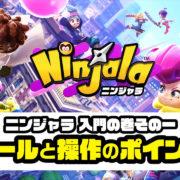 Switch用ソフト『Ninjala (ニンジャラ)』の初心者向け動画 入門の巻が公開!