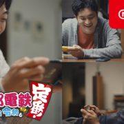 Nintendo Switch 2020冬CM 『世界のアソビ大全51』 『桃太郎電鉄 ~昭和 平成 令和も定番!~』篇が公開!