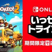 Nintendo Switch Online加入者限定イベント「いっせいトライアル」の次回の対象ソフトが『オーバークック2』に決定!