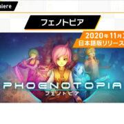 Switch用ソフト『PHOENOTOPIA (フェノトピア)』の日本版配信日が2020年11月26日に決定!