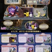 リーメントから『ポケモンの街 夜の路地裏』が2021年2月15日に発売決定!