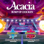 『ポケットモンスター ソード・シールド エキスパンションパス』のスペシャル PV「BUMP OF CHICKEN – アカシア」が公開!