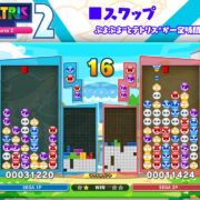PS4&PS5&Xbox One&Xbox Series&Switch用ソフト『ぷよぷよテトリス2』のルール紹介ムービー「スワップ」が公開!