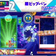 PS4&PS5&Xbox One&Xbox Series&Switch用ソフト『ぷよぷよテトリス2』のルール紹介ムービー「ビッグバン」が公開!