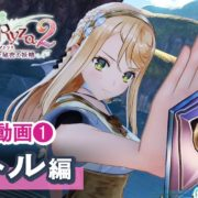 『ライザのアトリエ2 ~失われた伝承と秘密の妖精~』のプレイ動画①バトル編が公開!