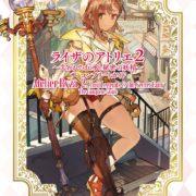 【表紙更新】KADOKAWAより『ライザのアトリエ2 ~失われた伝承と秘密の妖精~ ザ・コンプリートガイド』が2020年12月28日に発売決定!