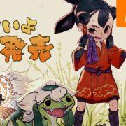 Switch版『天穂のサクナヒメ』で更新データ:Ver.1.05が2020年12月18日から配信開始!