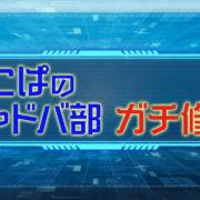 Switch用ソフト『シャドウバース チャンピオンズバトル』の連載動画「ぺこぱがシャドバをガチ修行 #1!そもそもシャドバって何?」が公開!