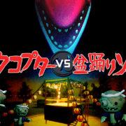 Switch用ソフト『シャークコプター VS 盆踊りゾンビ』が2020年11月26日から配信開始!