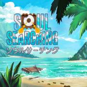 Switch用ソフト『ソウルサーチング』が2020年11月26日に配信決定!