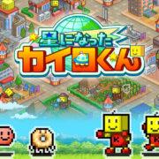 Switch用ソフト『星になったカイロくん』の体験版が2020年11月12日から配信開始!