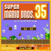 Switchソフト『SUPER MARIO BROS. 35』で更新データ:Ver.1.0.2が2020年11月13日から配信開始!