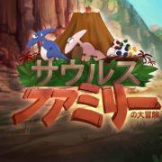 Switch用ソフト『サウルスファミリーの大冒険』が2020年11月26日に配信決定!