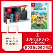イトーヨーカドー ネット通販にて「オリジナルトートバッグ 」付きのNintendo Switch本体の販売が開始!