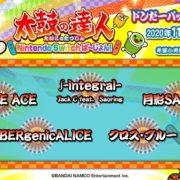 『太鼓の達人 Nintendo Switchば~じょん! 』で2020年11月12日に追加楽曲「ボーカロイド曲パックVol.6」「ドンだーパック -ジュブナイル-」が配信決定!