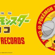 『劇場版ポケットモンスター ココ TOWER RECORDSキャンペーン』が全国のタワレコ&オンラインで12月10日より開始!