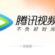 Nintendo Switch用「Tencent Video (腾讯视频)」の体験版が中国本土向けに配信開始!