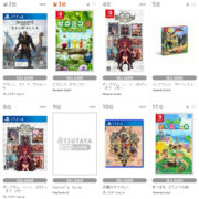 【TSUTAYA ゲームランキング】2020年11月9日~11月15日のランキングが公開!