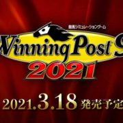 PS4&Switch&PC用ソフト『Winning Post 9 2021』が2021年3月18日に発売決定!
