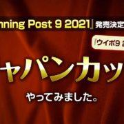 PS4&Switch&PC用ソフト『Winning Post 9 2021』のジャパンカップ レースシミュレーション映像が公開!