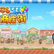 Switch版『夢おこし商店街』が2020年12月3日に配信決定!カイロソフトによるやりこみ経営シミュレーションゲーム
