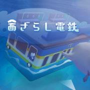 Switch用ソフト『あざらし電鉄』が2020年11月26日から配信開始!