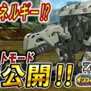 Switch用ソフト『ゾイドワイルド インフィティブラスト』の「インフィニティコロシアム」第9回が公開!