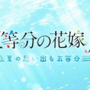 『五等分の花嫁∬ ~夏の思い出も五等分~』がPS4&Switch向けとして2021年3月25日に発売決定!