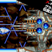 PS4&Switch用ソフト『アーケードアーカイブス グラディウスIII 伝説から神話へ』が2020年12月24日から配信開始!