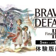 Nintendo Switch用ソフト『ブレイブリーデフォルトII』の無料体験版「Final Demo」が2020年12月17日から配信開始!