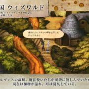 Nintendo Switch用ソフト『ブレイブリーデフォルトII』の紹介映像「魔法の国 ウィズワルド」が公開!