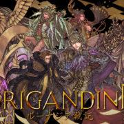 『ブリガンダイン ルーナジア戦記』の無料アップデートが2020年12月3日から配信開始!