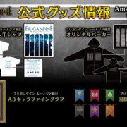 『ブリガンダイン ルーナジア戦記』のオリジナルグッズがAmazon.co.jpで予約受付開始!