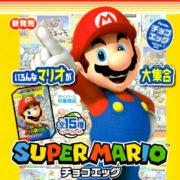 フルタ製菓から『チョコエッグ スーパーマリオ』が2020年12月14日に発売決定!