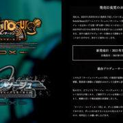 『シェルノサージュ』『アルノサージュ』の発売日が2021年1月28日から2021年3月4日に変更されることが発表!