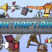 Switch用ソフト『コントラプションズ つくってあそべるカラクリそうち』が2021年1月11日に配信決定!