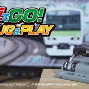 『電車でGO! PLUG&PLAY』のPV「進行2020編」が公開!