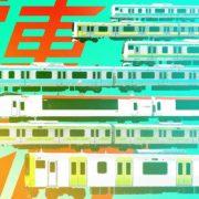 Switch版『電車でGO!! はしろう山手線』の発売日が2021年3月18日に決定!