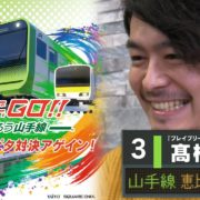 PS4&Switch用ソフト『電車でGO!! はしろう山手線』の目指せゼロピタ対決アゲイン!【#3 髙橋 真志編】が公開!
