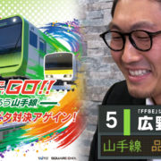 PS4&Switch用ソフト『電車でGO!! はしろう山手線』の目指せゼロピタ対決アゲイン!【#5 広野 啓編】が公開!