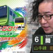 PS4&Switch用ソフト『電車でGO!! はしろう山手線』の目指せゼロピタ対決アゲイン!【#6 間 一朗編】が公開!