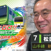 PS4&Switch用ソフト『電車でGO!! はしろう山手線』の目指せゼロピタ対決アゲイン!【#7 松田 洋祐編】が公開!