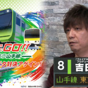 PS4&Switch用ソフト『電車でGO!! はしろう山手線』の目指せゼロピタ対決アゲイン!【#8 吉田 直樹編】が公開!