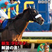 【表紙更新】KADOKAWAから公式完全本「ダービースタリオン 公式全書」が2021年2月5日に決定!