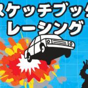 Switch用ソフト『スケッチブックレーシング』の配信日が2020年12月17日に決定!
