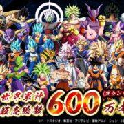 『ドラゴンボールファイターズ』の全世界累計出荷本数が600万本を突破したことが発表!
